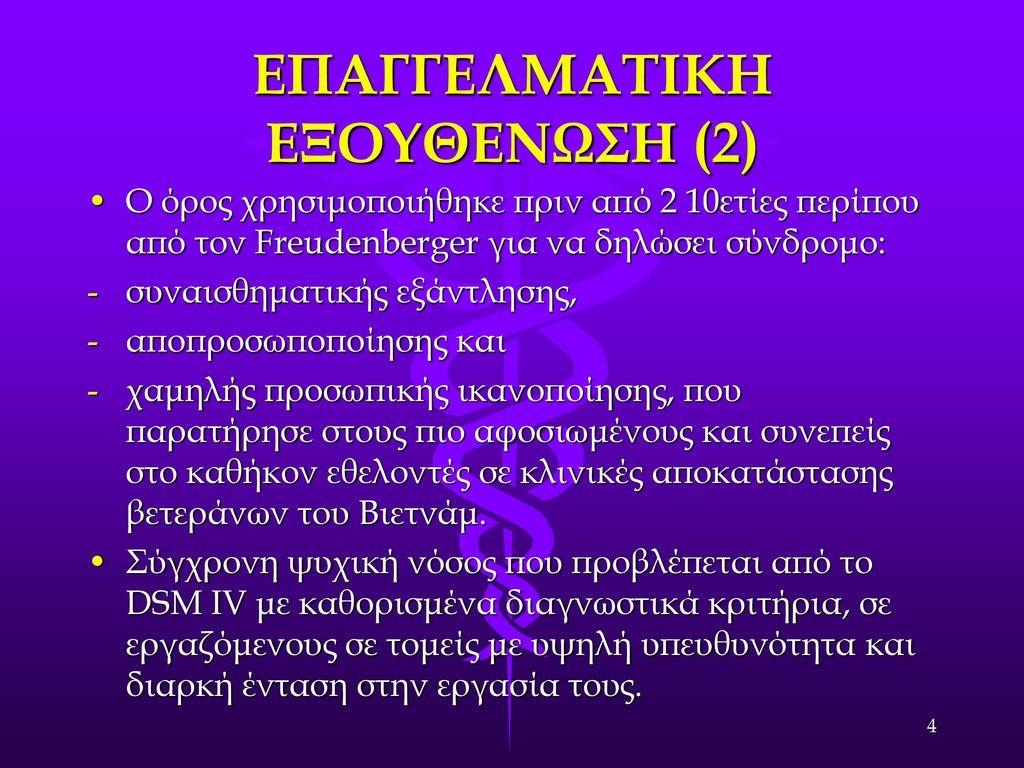 ΕΠΑΓΓΕΛΜΑΤΙΚΗ ΕΞΟΥΘΕΝΩΣΗ (2)