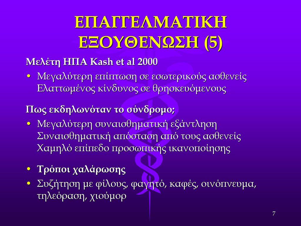 ΕΠΑΓΓΕΛΜΑΤΙΚΗ ΕΞΟΥΘΕΝΩΣΗ (5)