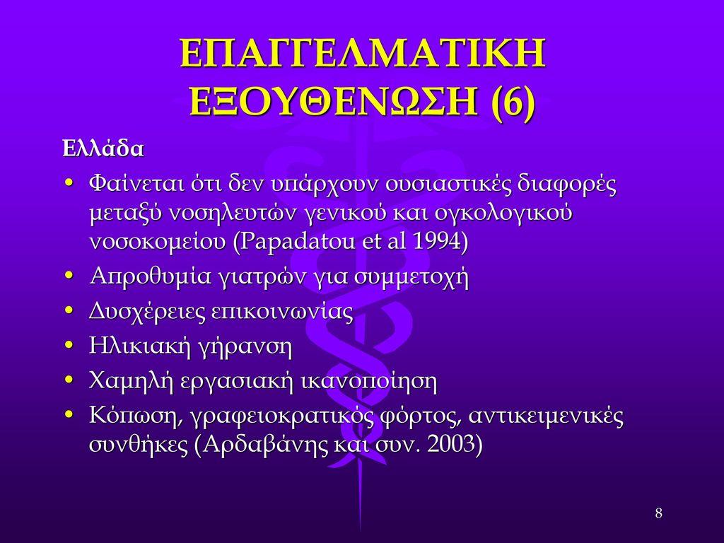 ΕΠΑΓΓΕΛΜΑΤΙΚΗ ΕΞΟΥΘΕΝΩΣΗ (6)