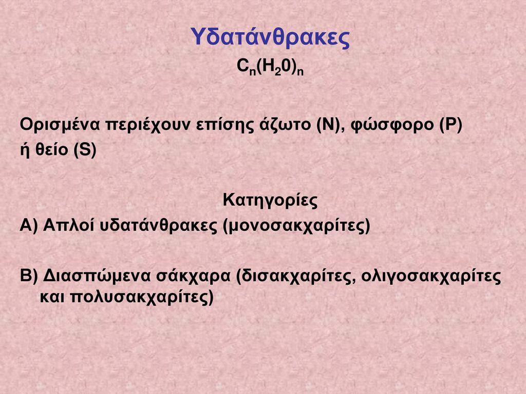 Υδατάνθρακες Cn(H20)n Ορισμένα περιέχουν επίσης άζωτο (Ν), φώσφορο (P)
