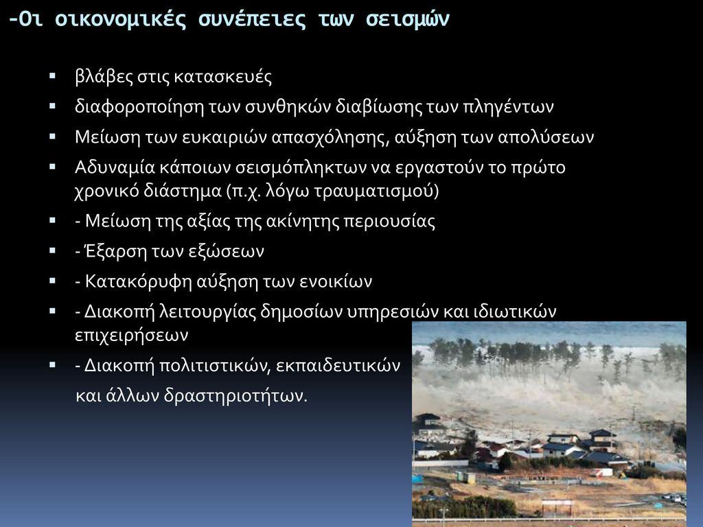 -Οι οικονομικές συνέπειες των σεισμών