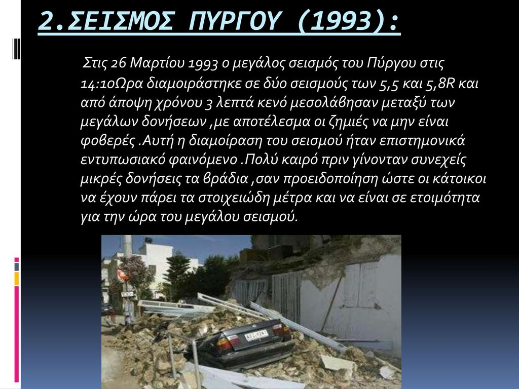2.ΣΕΙΣΜΟΣ ΠΥΡΓΟΥ (1993):