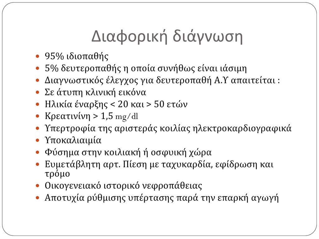 Διαφορική διάγνωση 95% ιδιοπαθής