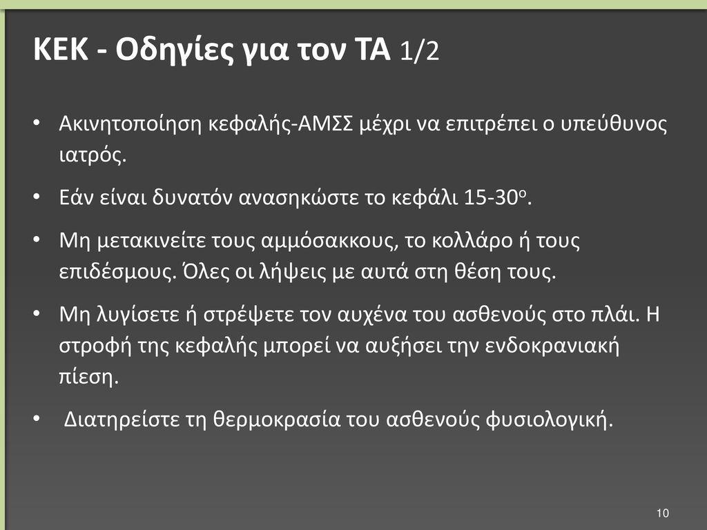 ΚΕΚ - Οδηγίες για τον ΤΑ 2/2