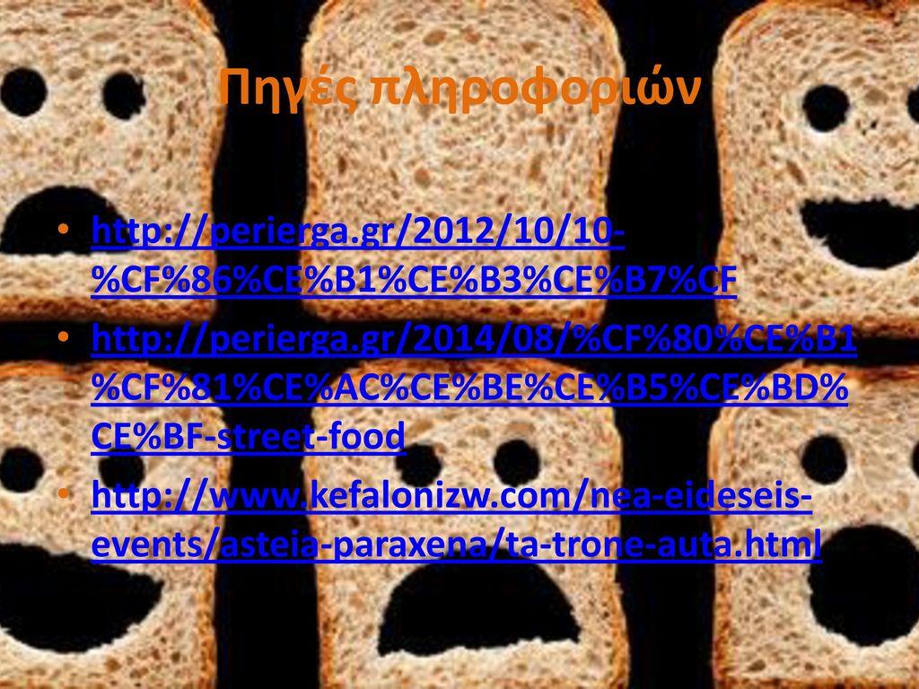 Πηγές πληροφοριών http://perierga.gr/2012/10/10-%CF%86%CE%B1%CE%B3%CE%B7%CF.