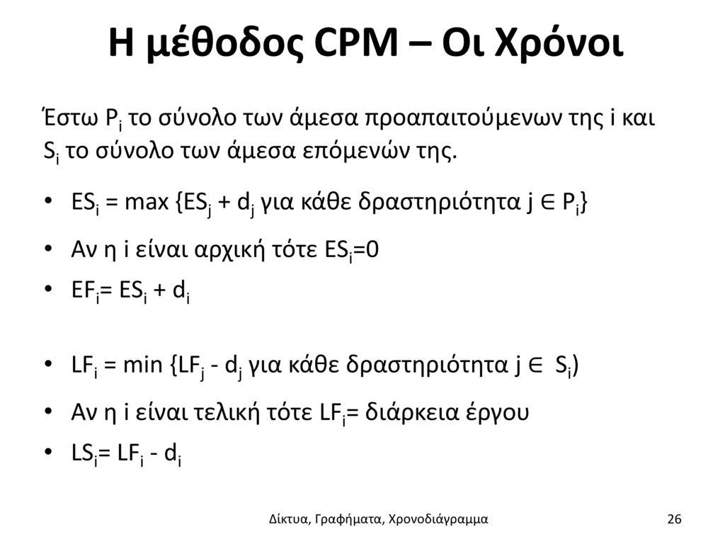 Η μέθοδος CPM – Οι Χρόνοι