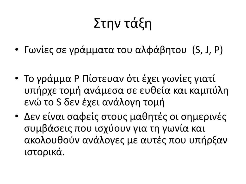 Στην τάξη Γωνίες σε γράμματα του αλφάβητου (S, J, P)