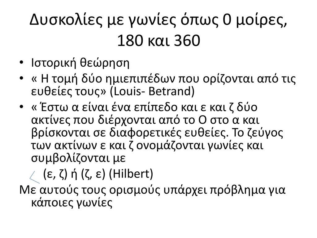 Δυσκολίες με γωνίες όπως 0 μοίρες, 180 και 360