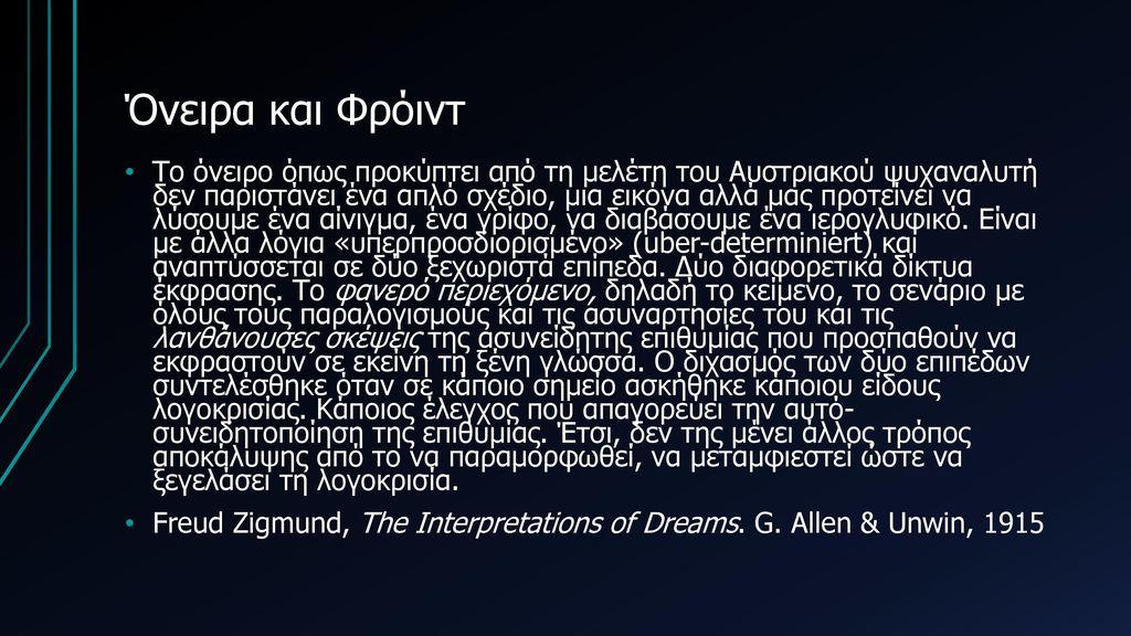 Όνειρα και Φρόιντ