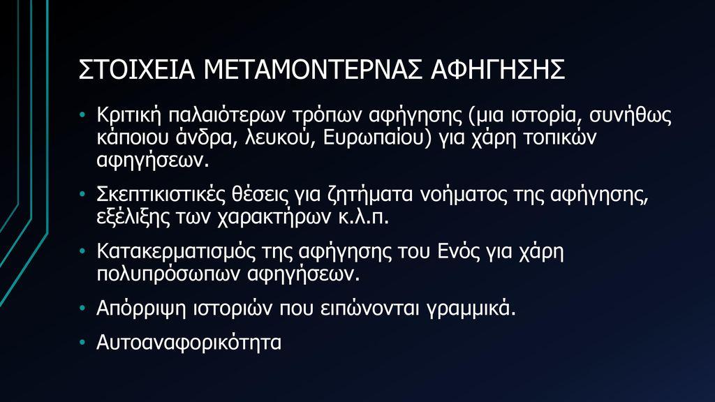 ΣΤΟΙΧΕΙΑ ΜΕΤΑΜΟΝΤΕΡΝΑΣ ΑΦΗΓΗΣΗΣ