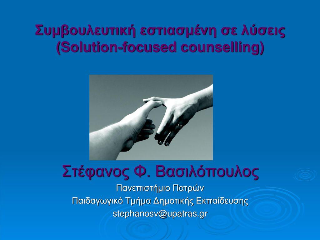 Συμβουλευτική εστιασμένη σε λύσεις (Solution-focused counselling)