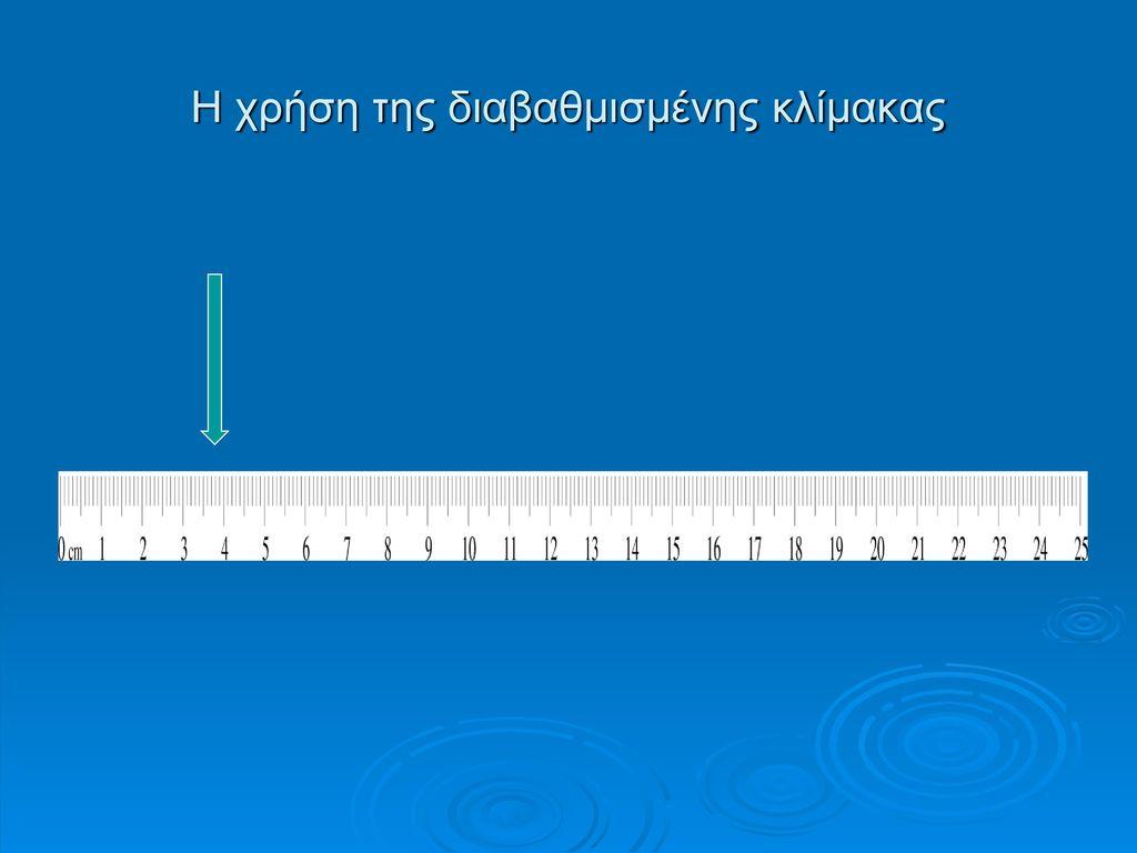 Η χρήση της διαβαθμισμένης κλίμακας
