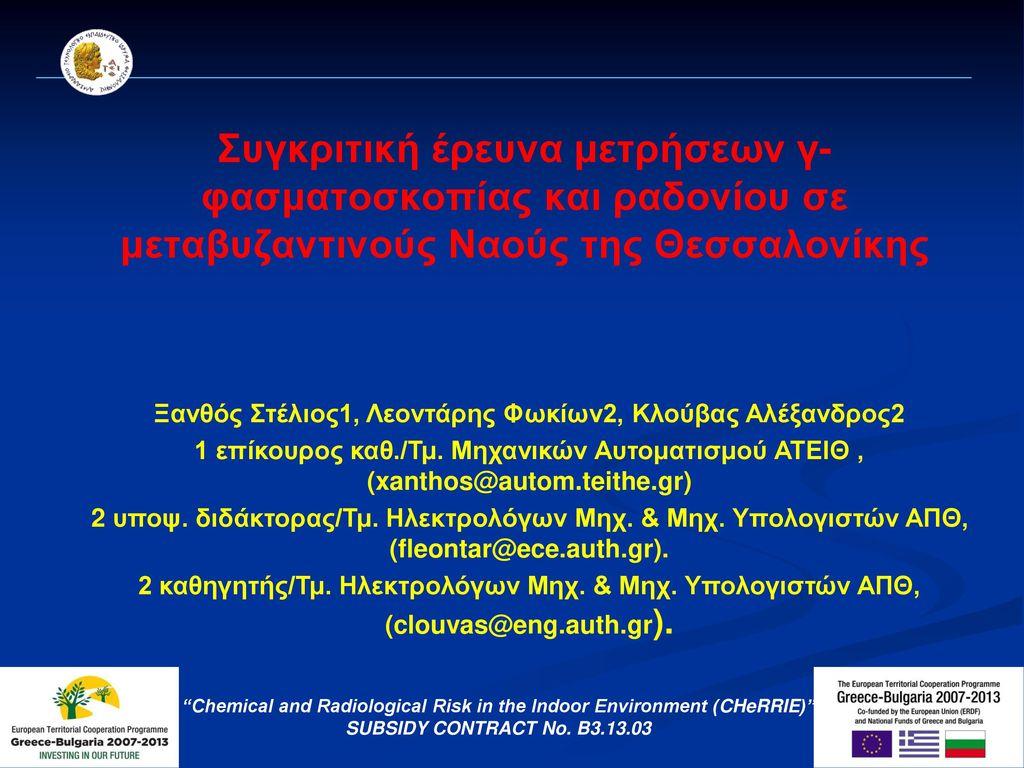 Ξανθός Στέλιος1, Λεοντάρης Φωκίων2, Κλούβας Αλέξανδρος2