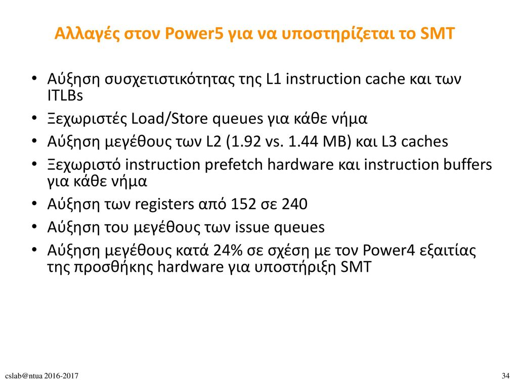 Αλλαγές στον Power5 για να υποστηρίζεται το SMT