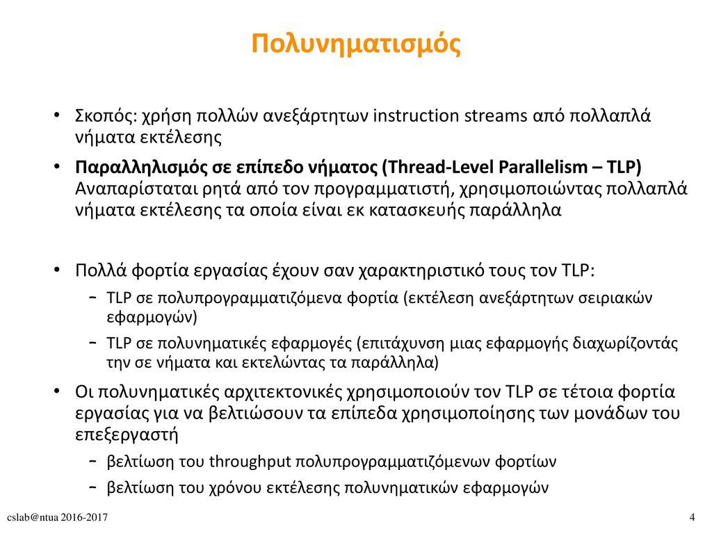 Πολυνηματισμός Σκοπός: χρήση πολλών ανεξάρτητων instruction streams από πολλαπλά νήματα εκτέλεσης.