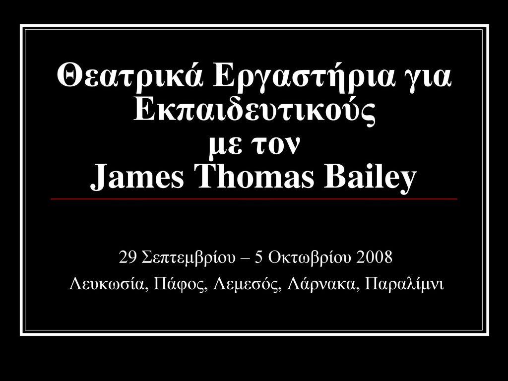 Θεατρικά Εργαστήρια για Εκπαιδευτικούς με τον James Thomas Bailey