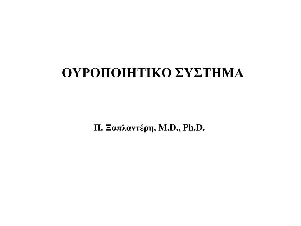 ΟΥΡΟΠΟΙΗΤΙΚΟ ΣΥΣΤΗΜΑ Π. Ξαπλαντέρη, M.D., Ph.D.