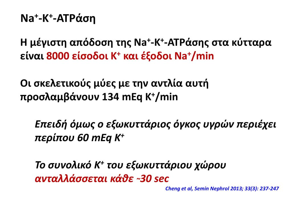 Na+-K+-ATPάση Η μέγιστη απόδοση της Na+-K+-ATPάσης στα κύτταρα είναι 8000 είσοδοι Κ+ και έξοδοι Na+/min.