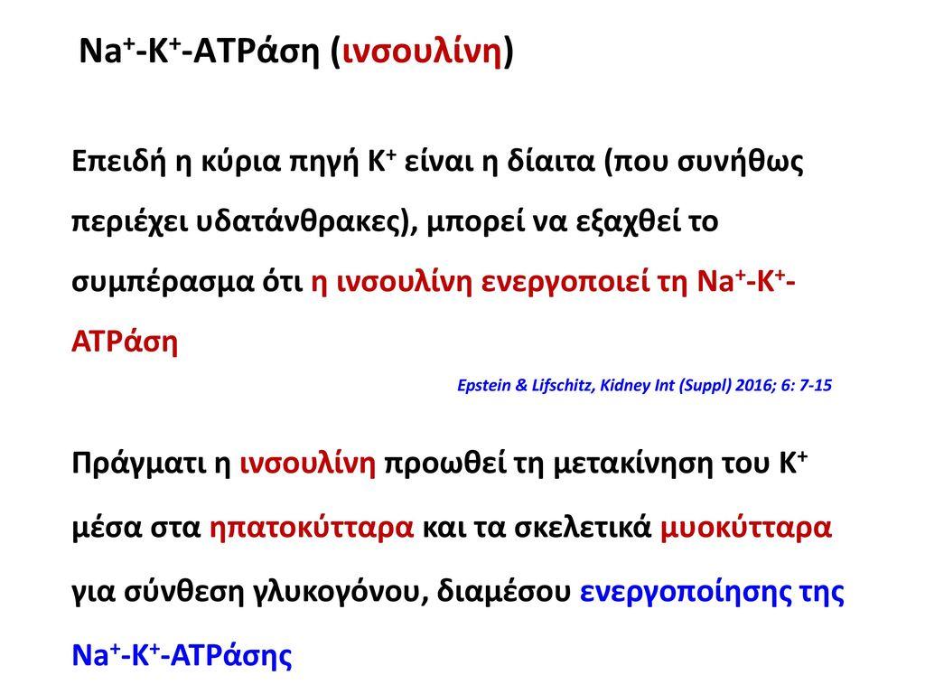 Na+-Κ+-ATPάση (ινσουλίνη)