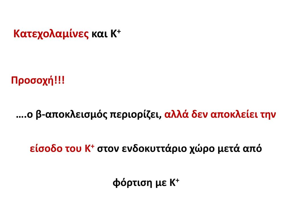 Κατεχολαμίνες και Κ+ Προσοχή!!!