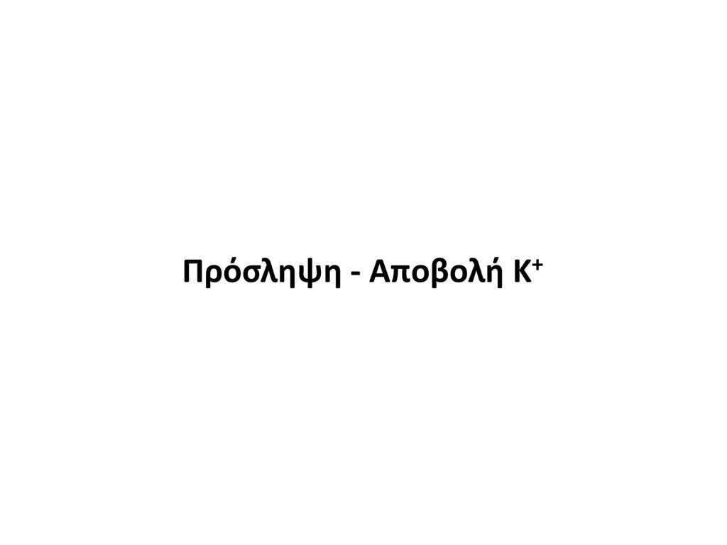 Πρόσληψη - Αποβολή Κ+