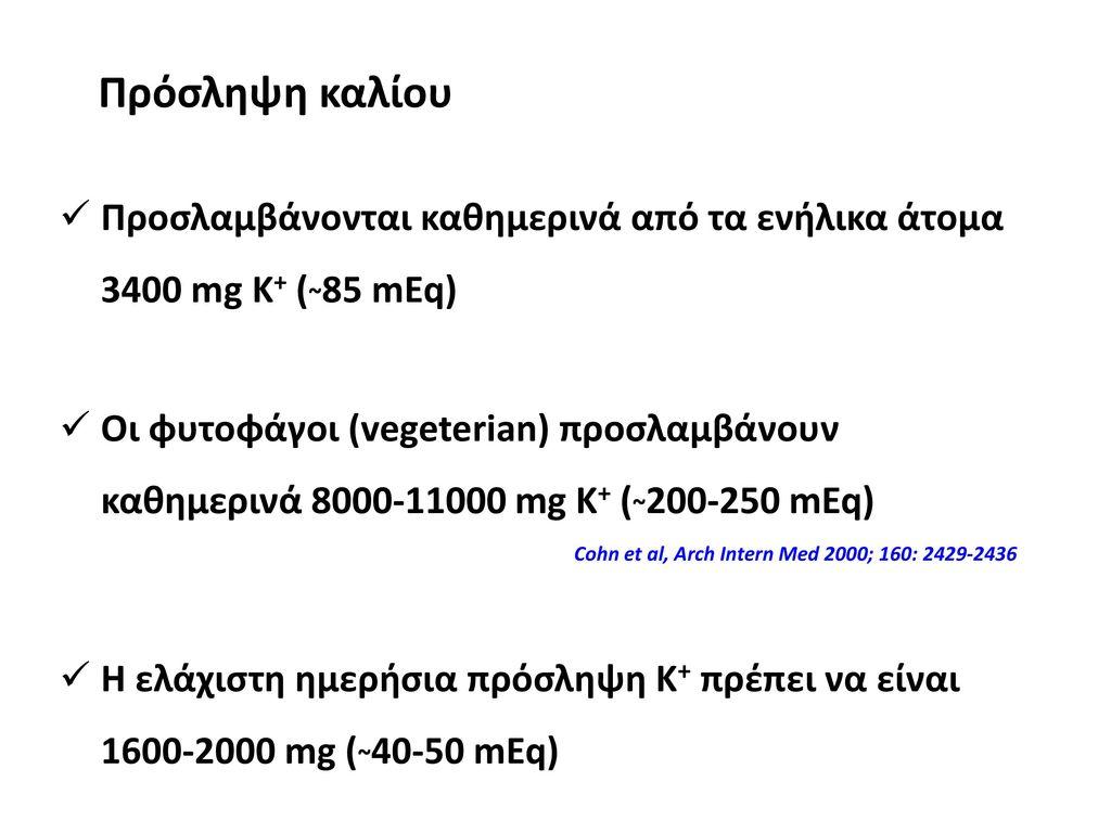 Πρόσληψη καλίου Προσλαμβάνονται καθημερινά από τα ενήλικα άτομα 3400 mg Κ+ (~85 mEq)