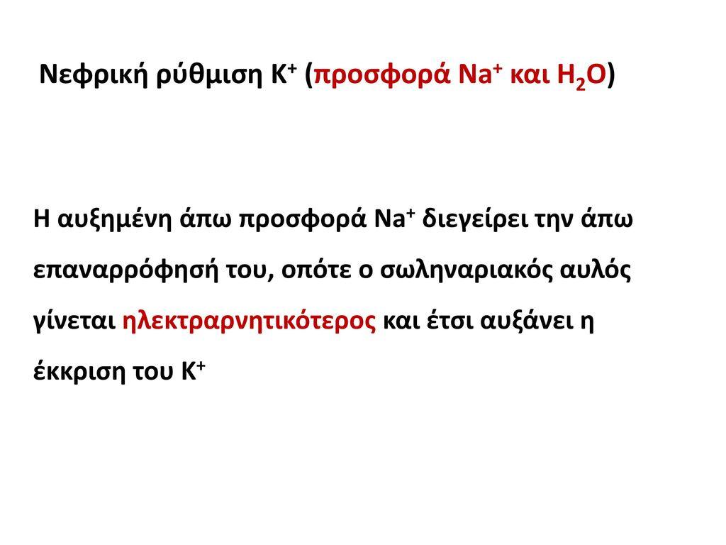 Νεφρική ρύθμιση Κ+ (προσφορά Na+ και Η2Ο)
