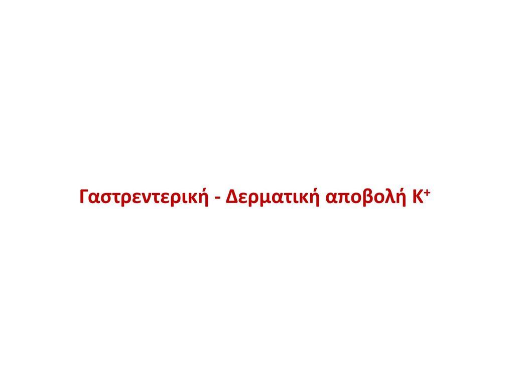 Γαστρεντερική - Δερματική αποβολή Κ+