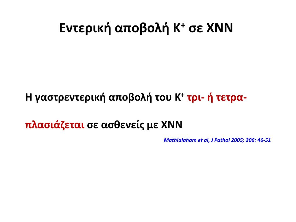 Εντερική αποβολή Κ+ σε ΧΝΝ