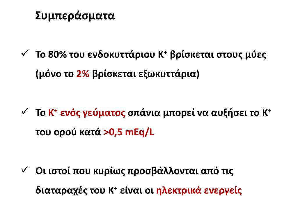 Συμπεράσματα Το 80% του ενδοκυττάριου Κ+ βρίσκεται στους μύες (μόνο το 2% βρίσκεται εξωκυττάρια)