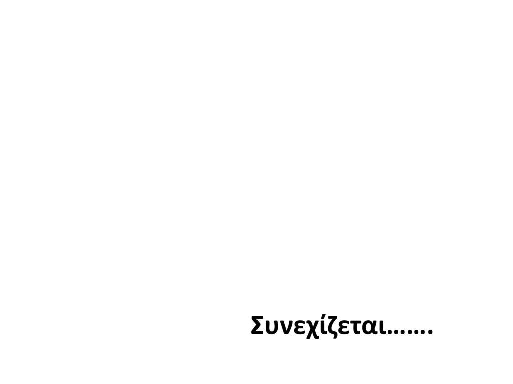 Συνεχίζεται…….