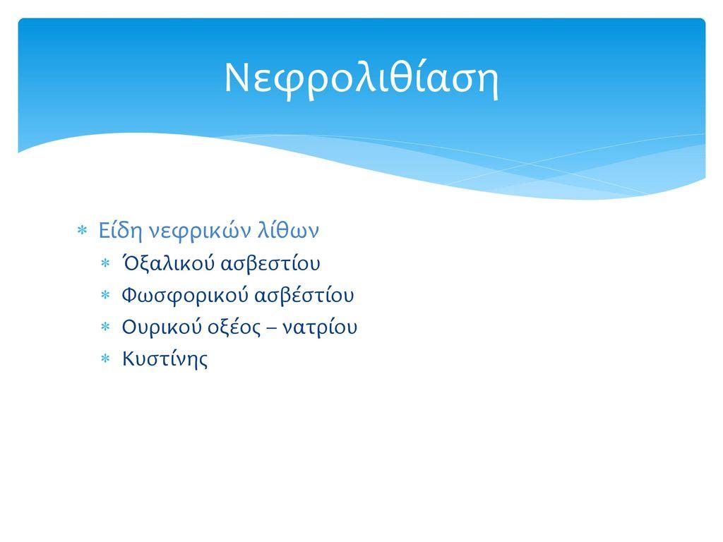 Νεφρολιθίαση Είδη νεφρικών λίθων Όξαλικού ασβεστίου