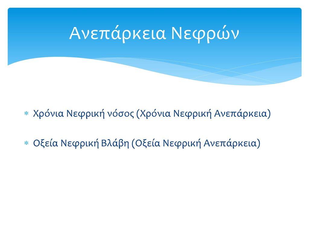 Ανεπάρκεια Νεφρών Χρόνια Νεφρική νόσος (Χρόνια Νεφρική Ανεπάρκεια)