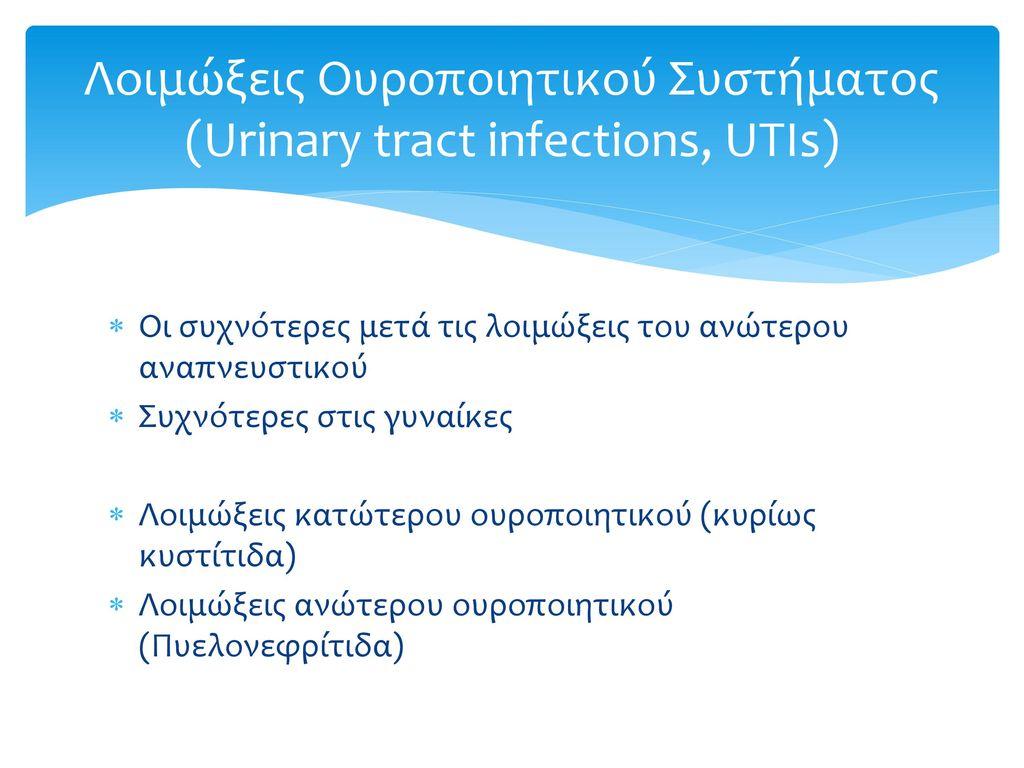 Λοιμώξεις Ουροποιητικού Συστήματος (Urinary tract infections, UTIs)