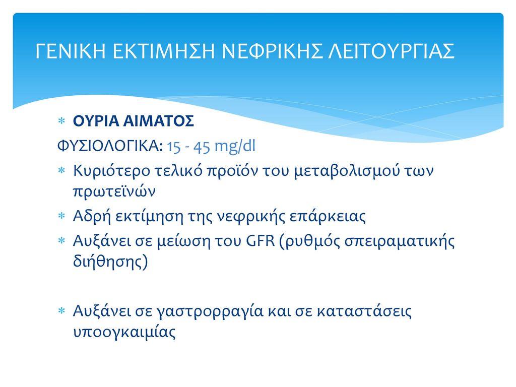 ΓΕΝΙΚΗ ΕΚΤΙΜΗΣΗ ΝΕΦΡΙΚΗΣ ΛΕΙΤΟΥΡΓΙΑΣ