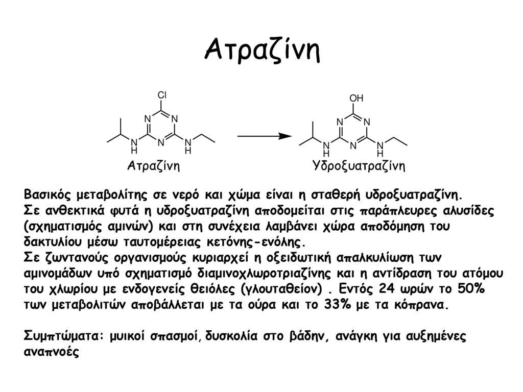 Ατραζίνη Ατραζίνη Υδροξυατραζίνη