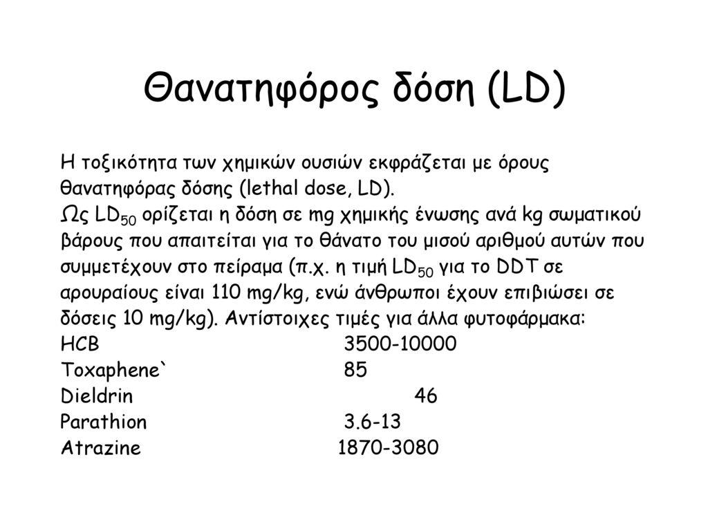 Θανατηφόρος δόση (LD) Η τοξικότητα των χημικών ουσιών εκφράζεται με όρους. θανατηφόρας δόσης (lethal dose, LD).