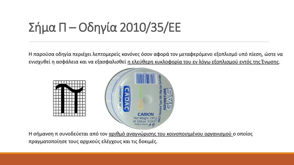 Σήμα Π – Οδηγία 2010/35/ΕΕ