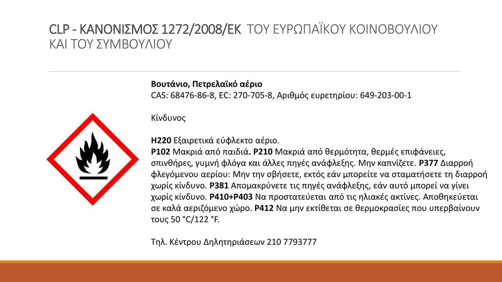 CLP - ΚΑΝΟΝΙΣΜΟΣ 1272/2008/ΕΚ ΤΟΥ ΕΥΡΩΠΑÏΚΟΥ ΚΟΙΝΟΒΟΥΛΙΟΥ ΚΑΙ ΤΟΥ ΣΥΜΒΟΥΛΙΟΥ