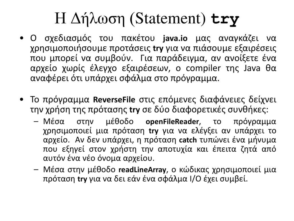 Η Δήλωση (Statement) try