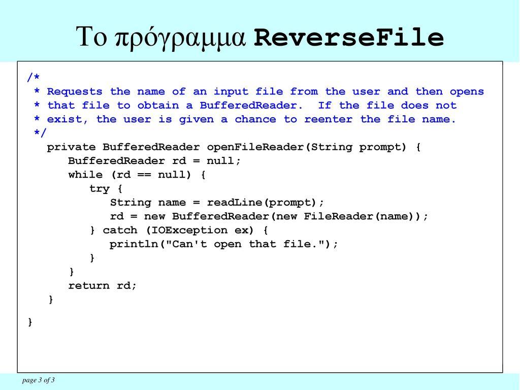 Το πρόγραμμα ReverseFile