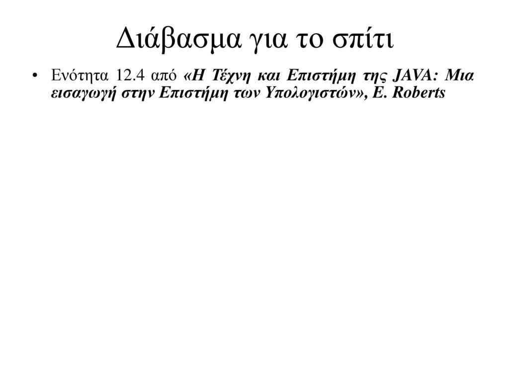 Διάβασμα για το σπίτι Ενότητα 12.4 από «Η Τέχνη και Επιστήμη της JAVA: Μια εισαγωγή στην Επιστήμη των Υπολογιστών», E.