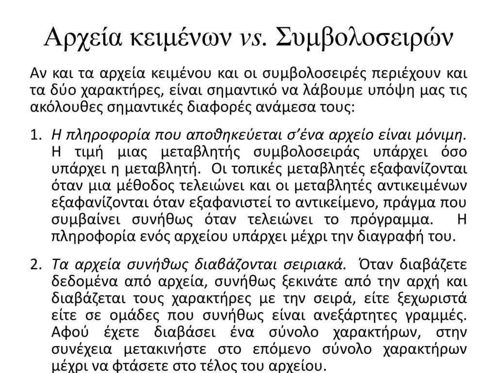 Αρχεία κειμένων vs. Συμβολοσειρών