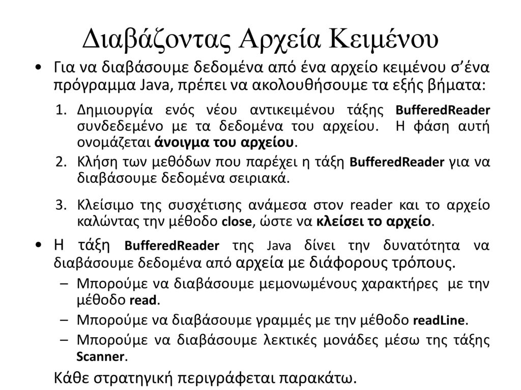Διαβάζοντας Αρχεία Κειμένου