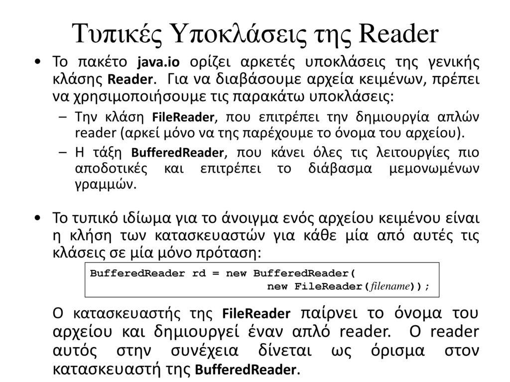 Τυπικές Υποκλάσεις της Reader