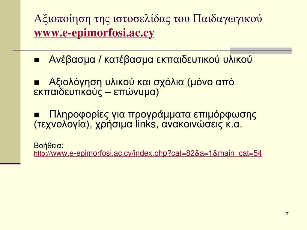 Αξιοποίηση της ιστοσελίδας του Παιδαγωγικού www.e-epimorfosi.ac.cy