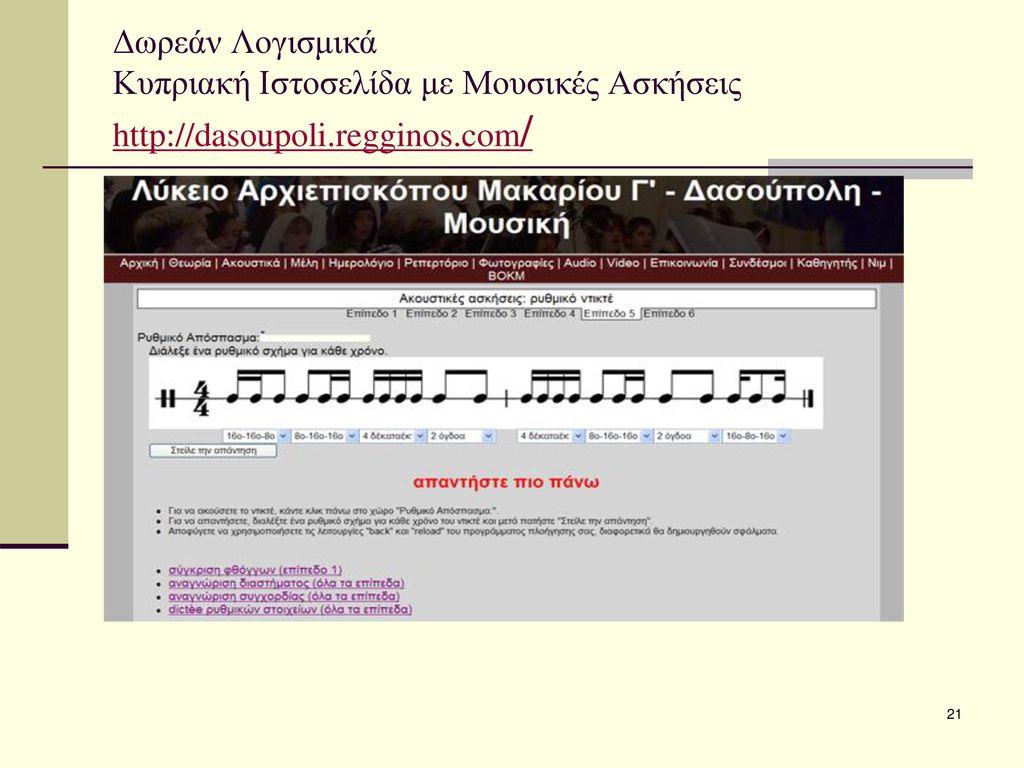 Δωρεάν Λογισμικά Κυπριακή Ιστοσελίδα με Μουσικές Ασκήσεις http://dasoupoli.regginos.com/