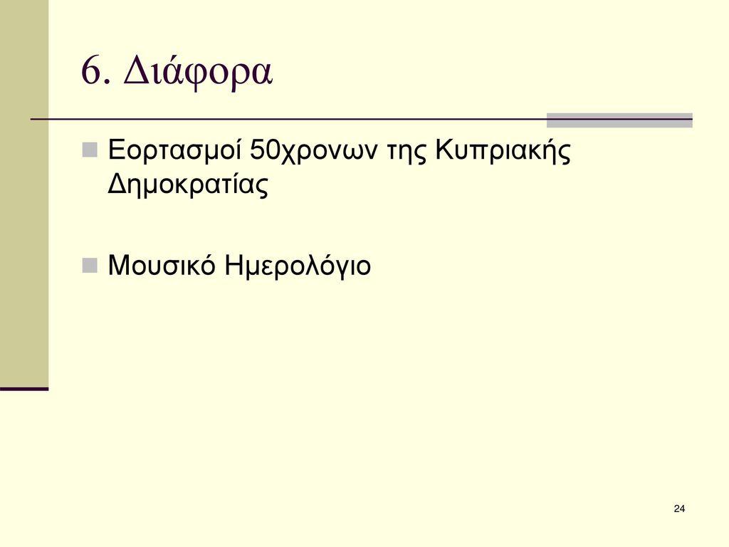 6. Διάφορα Εορτασμοί 50χρονων της Κυπριακής Δημοκρατίας