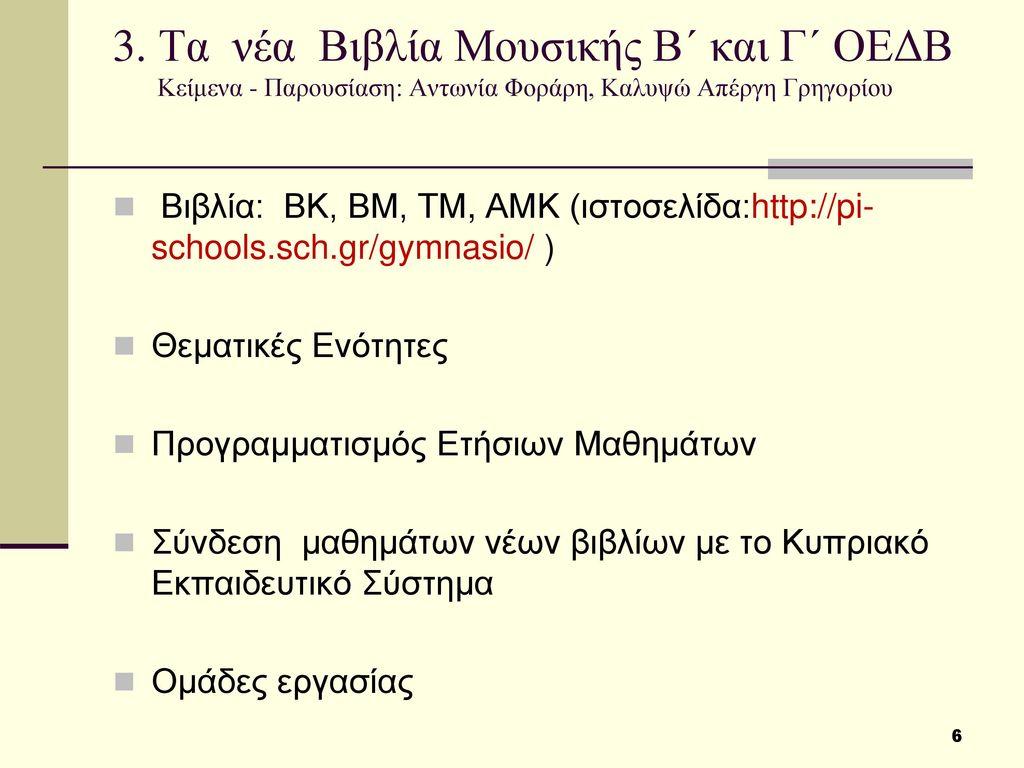 3. Τα νέα Βιβλία Μουσικής Β΄ και Γ΄ ΟΕΔΒ Κείμενα - Παρουσίαση: Αντωνία Φοράρη, Καλυψώ Απέργη Γρηγορίου