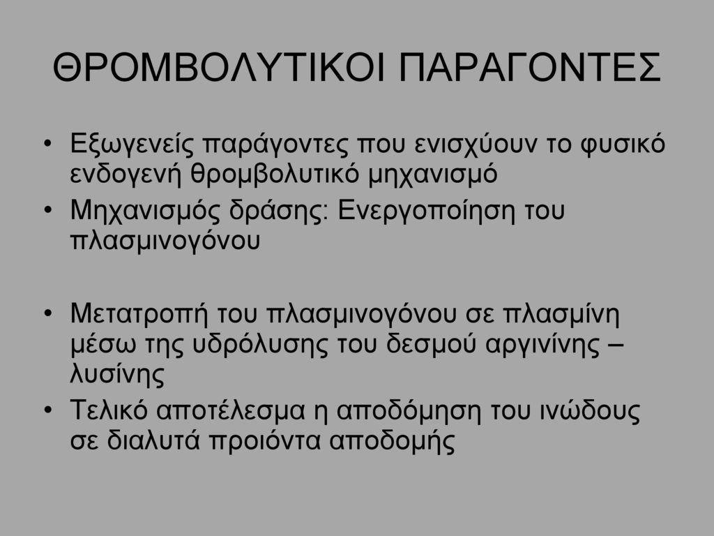 ΘΡΟΜΒΟΛΥΤΙΚΟΙ ΠΑΡΑΓΟΝΤΕΣ